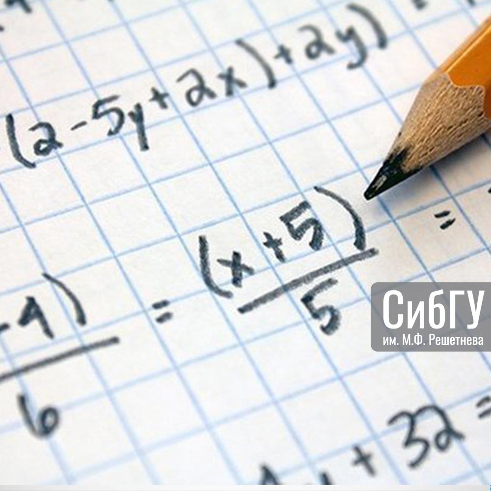 Математика (группа выравнивания)